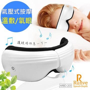 【Runve嫩芙】氧眼守護者II氣壓眼部按摩器(ARBD-203)語音SPA音樂