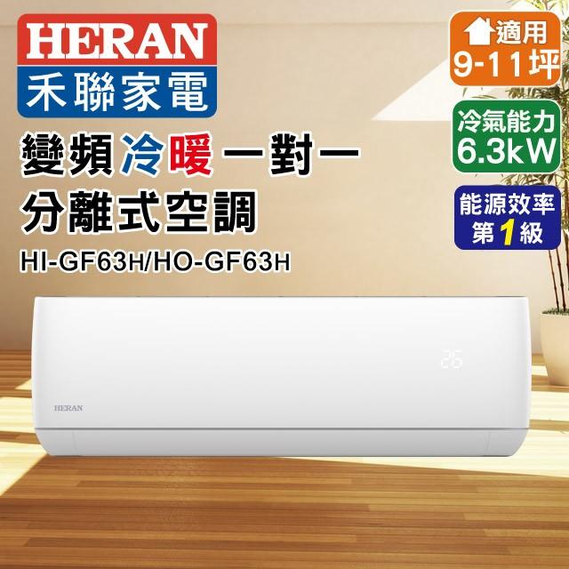 【HERAN 禾聯】R32變頻一級冷暖分離式空調 HI-GF63H/HO-GF63H(P)