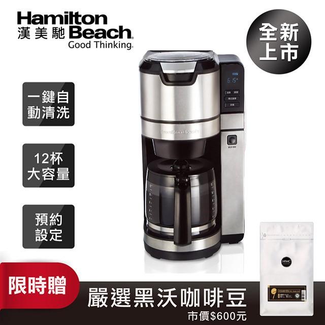 Hamilton Beach漢美馳全自動研磨美式咖啡機(45500-TW)