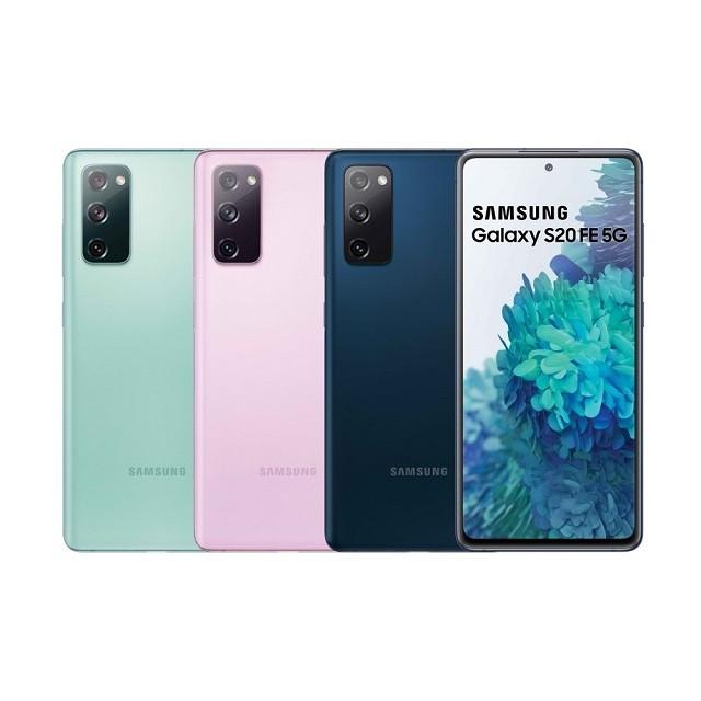 Samsung GALAXY S20 FE 5G (6G/128G)紅