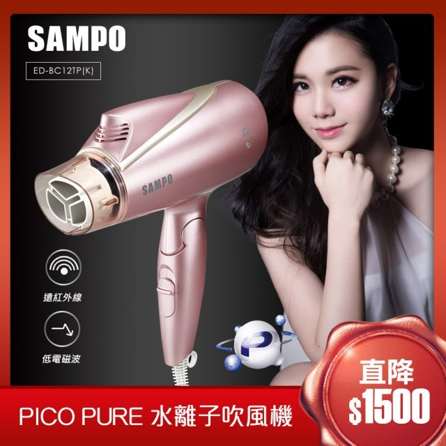 【SAMPO 聲寶】PICO PURE水離子吹風機-櫻花粉(ED-BC12TP-K)(M)