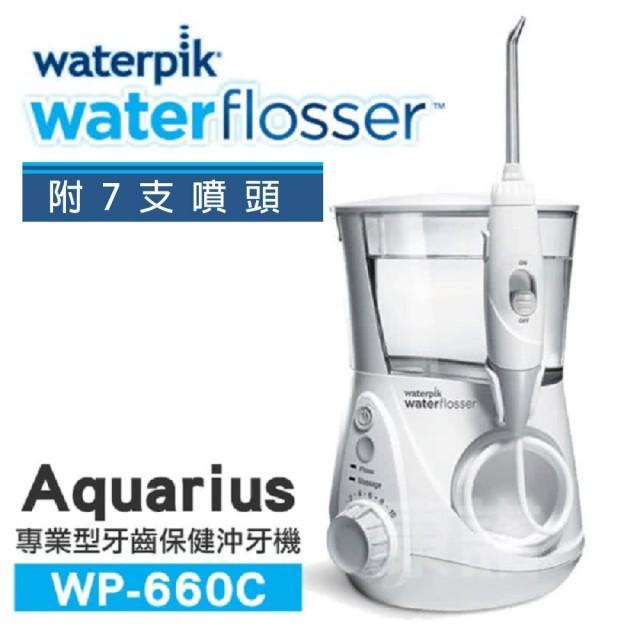 【美國Waterpik】Aquarius 專業型牙齒保健沖牙機WP-660C(附7支噴頭 原廠公司貨 二年保固)(M)