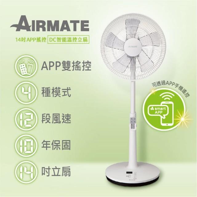 【AIRMATE 艾美特】14吋APP智能遙控DC立地電扇(FS35M182RP)(M)