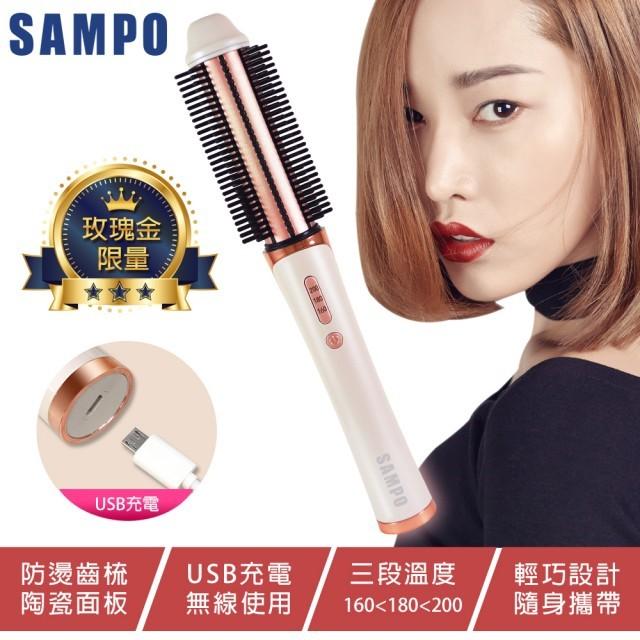 【SAMPO 聲寶】無線陶瓷溫控捲髮器 HC-Z1705L(無線捲髮神器、直捲兩用、電棒捲髮器)(M)