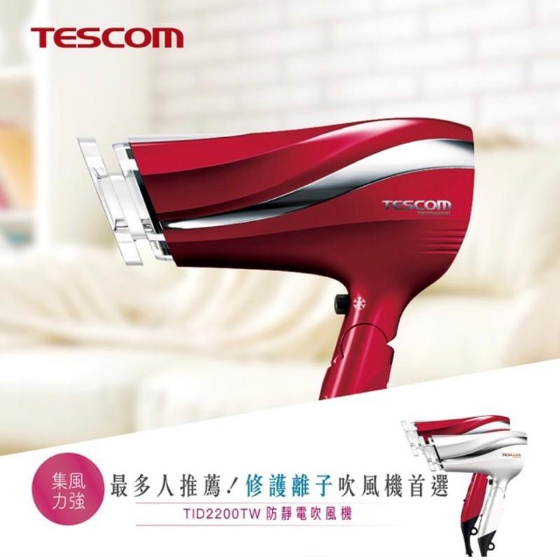 【TESCOM】防靜電大風量渦流負離子吹風機(TID2200TW-朱丹紅)(M)