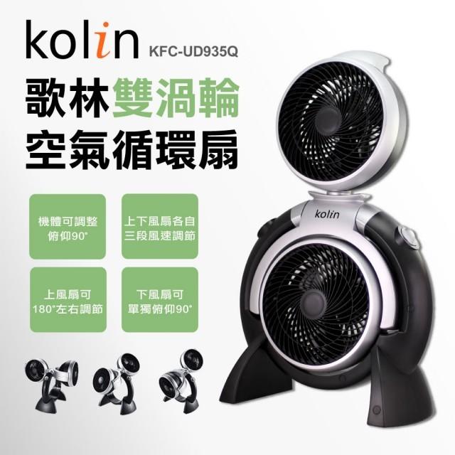【Kolin 歌林】雙渦輪空氣循環扇(KFC-UD935Q)(M)