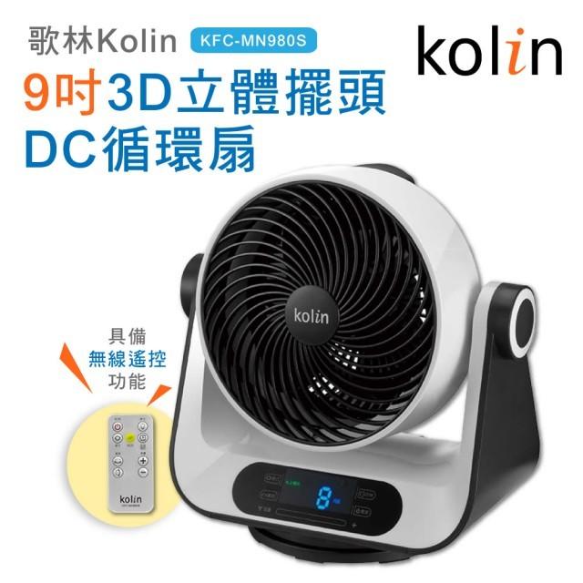 【Kolin 歌林】9吋搖控3D立體擺頭DC循環扇(KFC-MN980S)(M)