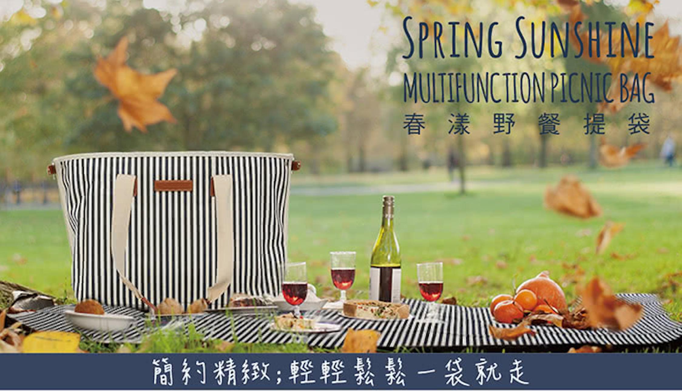 【Outdoorbase】春漾野餐多功能提袋(野餐籃 野餐袋 保溫袋)