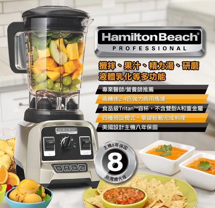 美國漢美馳 Hamilton Beach 專業營養調理機 ( 香檳金 )
