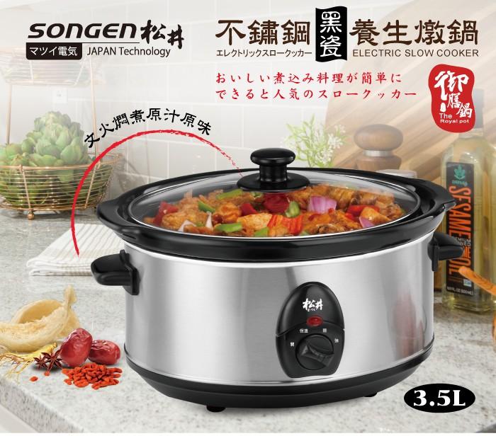 SONGEN松井 3.5L不鏽鋼黑瓷養生燉鍋(KR-35C)