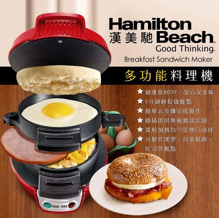 美國漢美馳 Hamilton Beach 多功能健康料理機 (紅色)