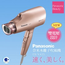 國際牌奈米水離子吹風機EH-NA55-PN(P)