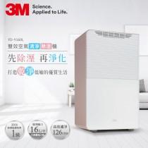 3M 一級能效16公升雙效空氣清淨除濕機(旗艦新機FD-Y160L) (M)