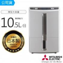 MITSUBISHI 三菱 10.5公升薄型大容量清淨除濕機-公司貨(MJ-E105BJ) (M)