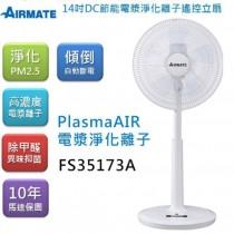 【AIRMATE艾美特】14吋淨化離子DC搖控立扇FS35173A(電漿離子空氣淨化)(M)
