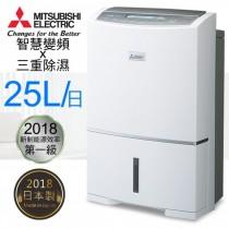 MITSUBISHI 三菱 一級能效25公升智慧變頻高效節能除濕機(MJ-EV250HM) (M)