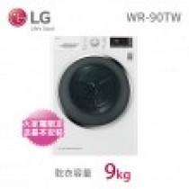 LG 樂金 9公斤熱泵式低溫除溼 變頻免曬衣乾衣機(WR-90TW) (M)