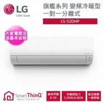 LG 樂金 8-10坪旗艦系列 WiFi遠控變頻冷暖分離式空調(LSU52DHP+LSN52DHP) (M)