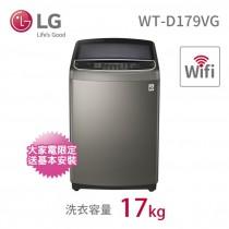 LG 樂金 17公斤第3代DD直立式變頻洗衣機(WT-D179VG) (M)