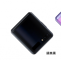 Samsung Galaxy Z Flip 黑色