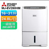 MITSUBISHI三菱25L清淨變頻除濕機 MJ-EV250HM(P)