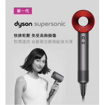Dyson Supersonic 新一代吹風機 HD03(P)