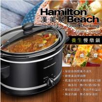 美國漢美馳 Hamilton Beach 養生慢燉鍋