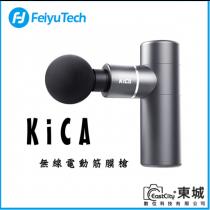 Feiyu 飛宇 KICA 無線迷你電動按摩槍/筋膜槍 公司貨
