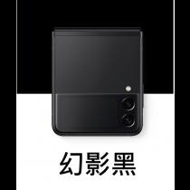 SAMSUNG Galaxy Z Flip3 5G 128GB 幻影黑