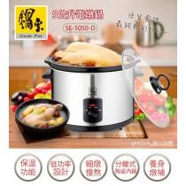 【鍋寶】不銹鋼5公升養生電燉鍋(SE-5050-D)陶瓷內鍋