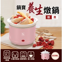 【CookPower 鍋寶】養生燉鍋660ml-粉 (SE-6008P)