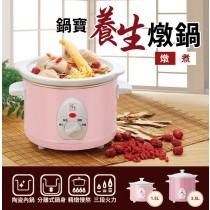 【CookPower 鍋寶】養生燉鍋1.5L-粉 (SE-1507P)
