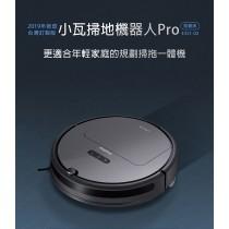 小瓦掃地機器人規劃版PRO|CP 值破表的掃拖合一機器人加強版(P)