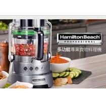 美國漢美馳 Hamilton Beach 多功能專業食物料理機