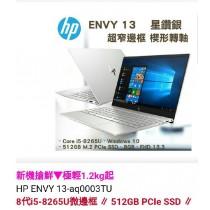 169國際【HP 惠普】ENVY 13-aq0003TU 13吋輕薄筆電-星鑽銀(i5-8265U/8G/512G PCIe SSD